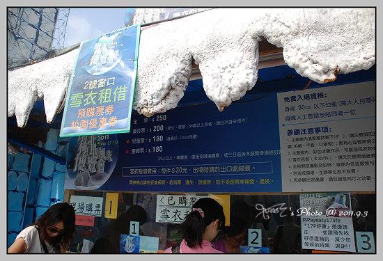 南北極地風光展覽館4.JPG