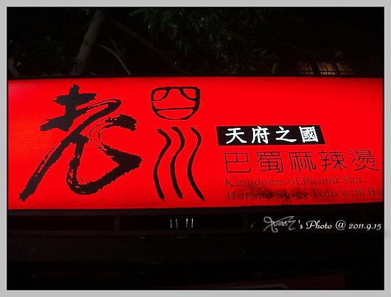 老四川1.JPG