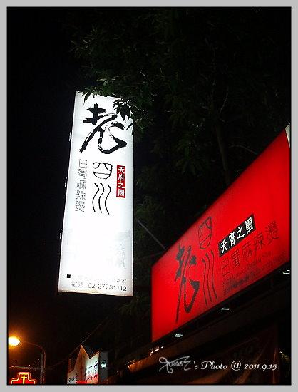 老四川2.JPG