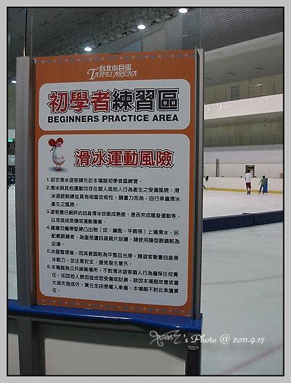 小巨蛋滑冰樂13.JPG