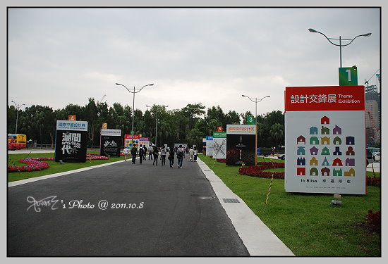 台北世界設計展3.JPG