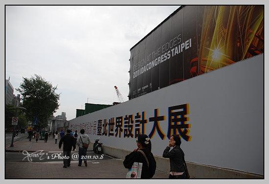 台北世界設計展2.JPG