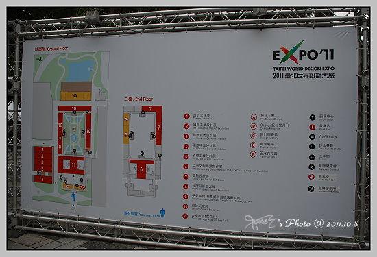 台北世界設計展4.JPG