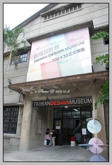 台北世界設計展6.JPG