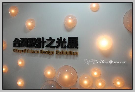 台北世界設計展7.JPG