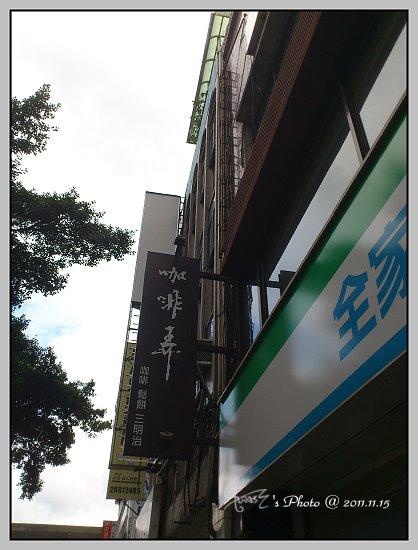 咖啡弄&小熊木屋2.jpg