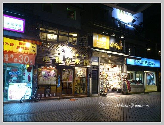 咖啡弄&小熊木屋14.jpg