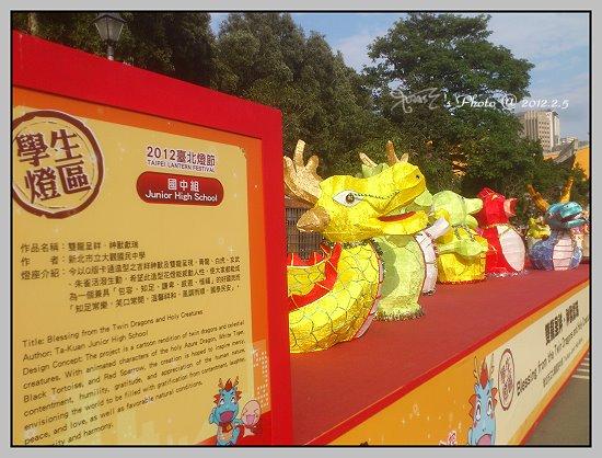 2012龍年台北燈會3