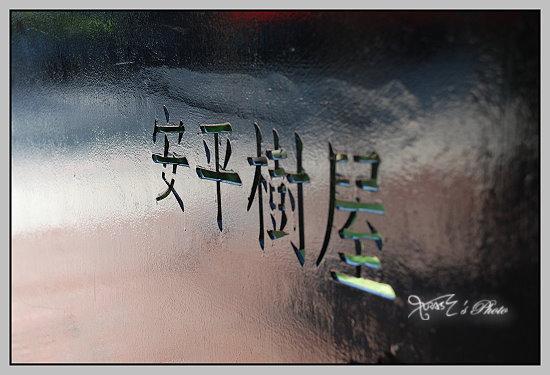 與璇有約台南行2_1.JPG