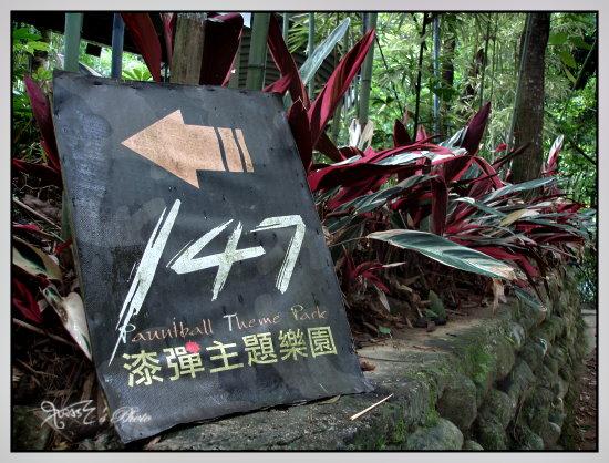 147漆彈行2.JPG