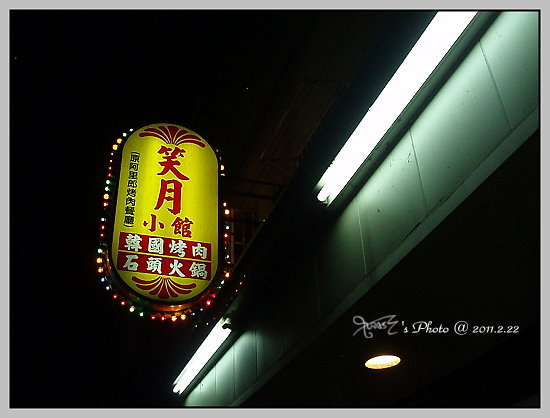 2011Els慶生5.JPG