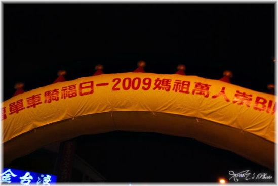 2009萬人崇Bike53.JPG