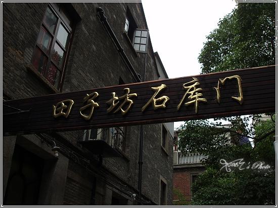 上海出差9-1.JPG