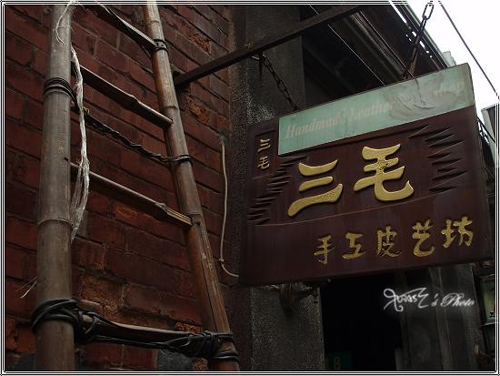 上海出差9-16.JPG