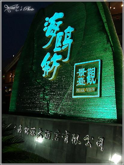 上海出差10-20.JPG