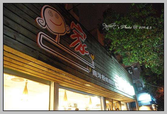 花蓮三日行(吃喝篇)29.JPG