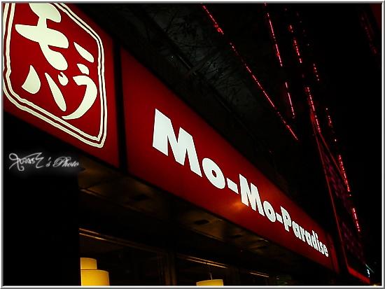 MoMo Paradise1.JPG