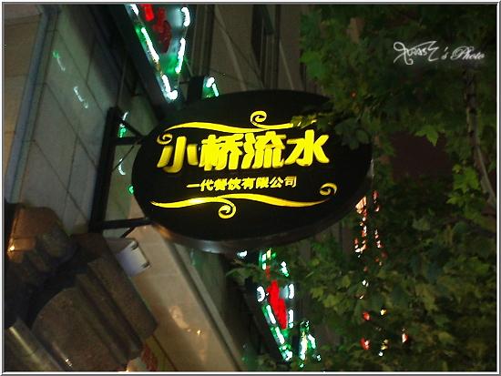 小橋流水2.JPG