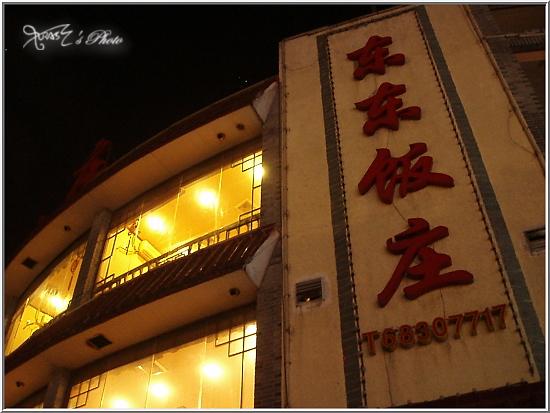 東東飯莊1.JPG