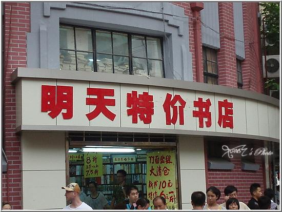 上海趴趴走5.JPG