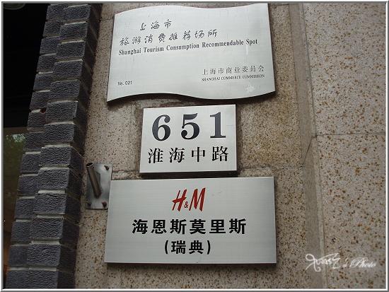 上海趴趴走9.JPG