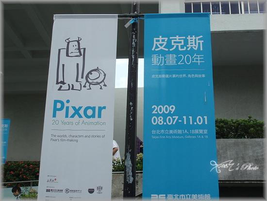 皮克斯特展2.JPG