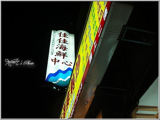 永不放棄慶功宴2.JPG