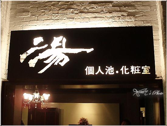 2009林北尾牙宴5.JPG
