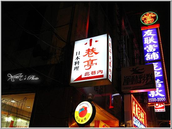 小巷亭日本料理2.JPG