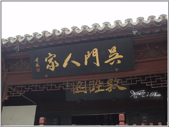 私房菜_吳門人家2.JPG