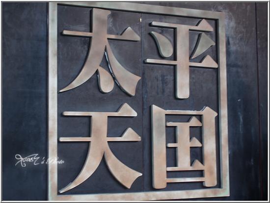 蘇州博物館25.JPG