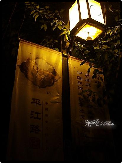 蘇州水鄉老街27.JPG