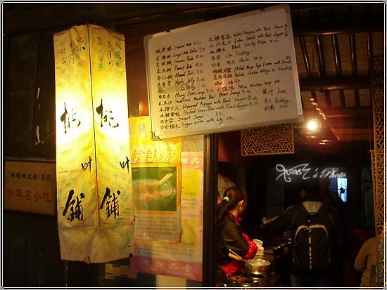 蘇州水鄉老街29.JPG