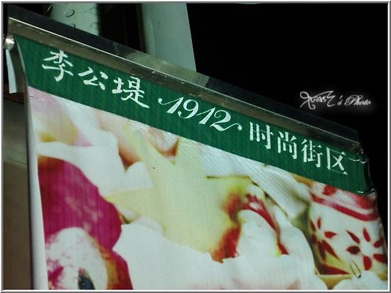 李公堤傳奇2.JPG