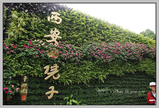 花博4-圓山公園區雙塔6.JPG