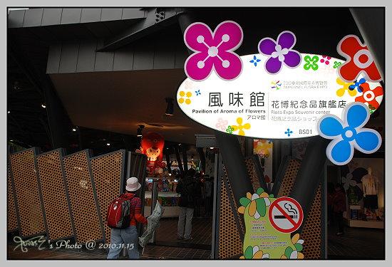 花博3-國際花園中的劇場2.JPG