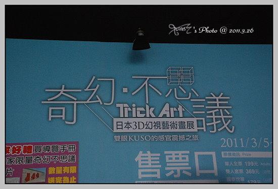 奇幻不思議3D展4.JPG