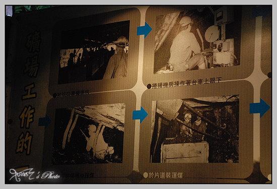 十分煤礦博物館1.JPG