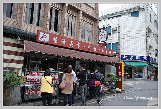 花蓮三日行(吃喝篇)41.JPG