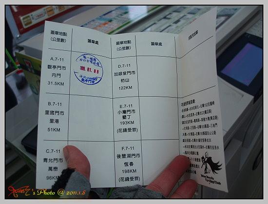 瘋南墾不累8.JPG