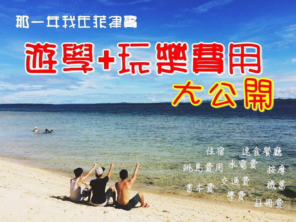【菲律賓遊學】遊學+玩樂+跳島費用=菲律賓遊學費用不藏私大公開