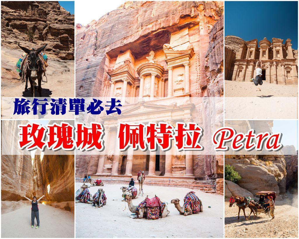 【約旦佩特拉】旅行清單中必去的之地-玫瑰城佩特拉Petra必逛攻略 和超實用/省錢JORDAN PASS介紹
