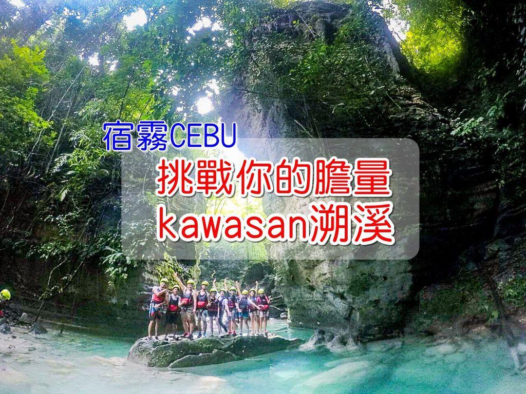 canyoneering@kawasan_171230_0161.jpg