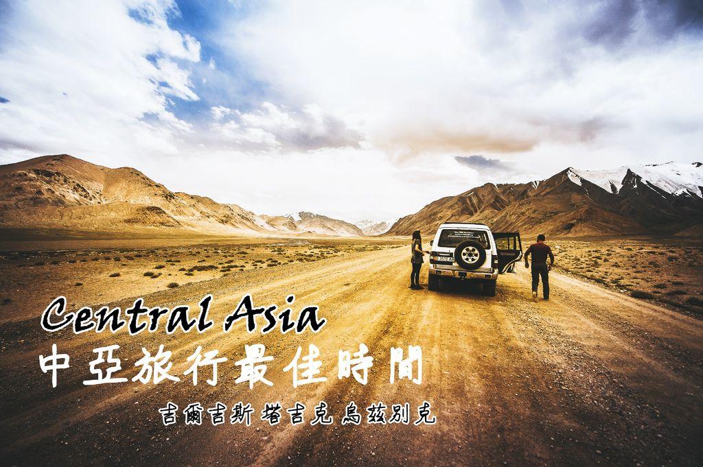 中亞 最佳旅節季節推薦