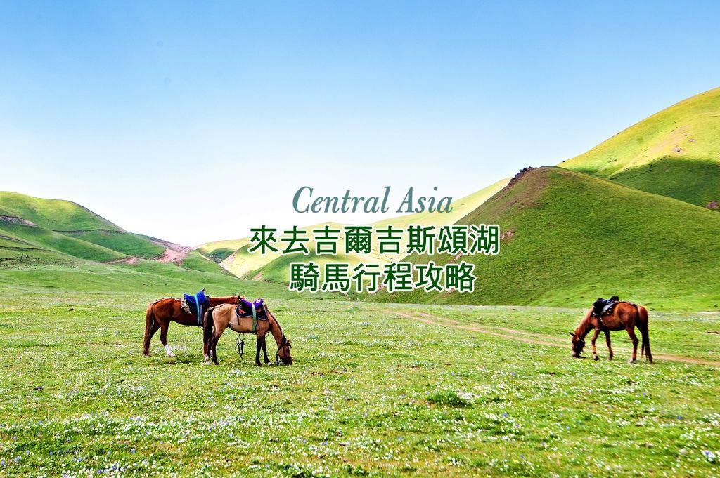 【中亞】在吉爾吉斯頌湖Song-Kul Lake騎馬 (攻略篇)