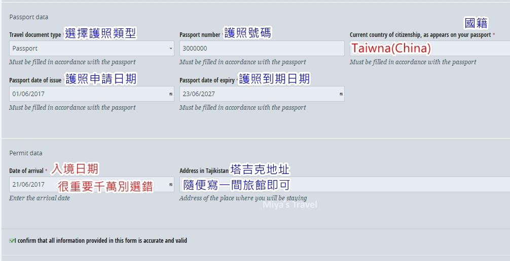 塔吉克電子簽證E-visa申請攻略