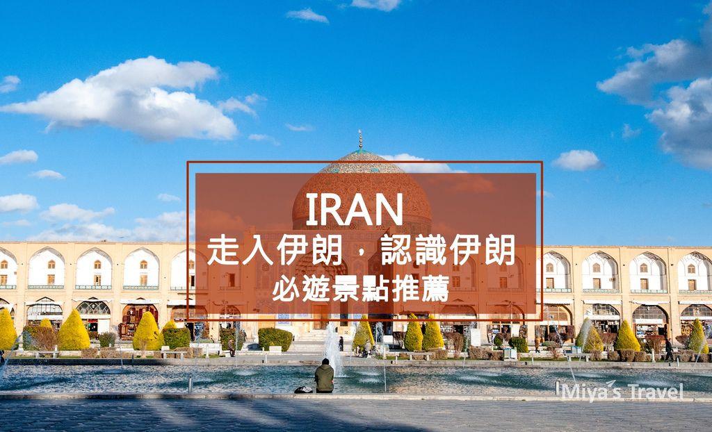【伊朗】第一次走進伊朗必去景點(清真寺、廣場、巴札、千年古蹟)
