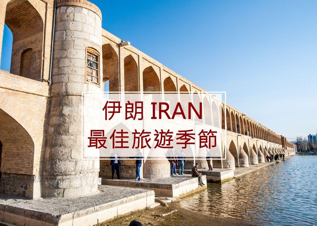 【伊朗】最佳旅遊季節、適合旅行季節∣淡旺季分佈