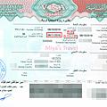 黎巴嫩簽證.png