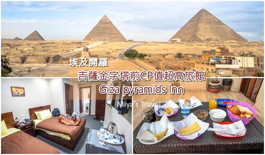埃及開羅∣吉薩金字塔必住CP值超高旅館Giza pyramids Inn(吃大餐看免費金字塔秀)
